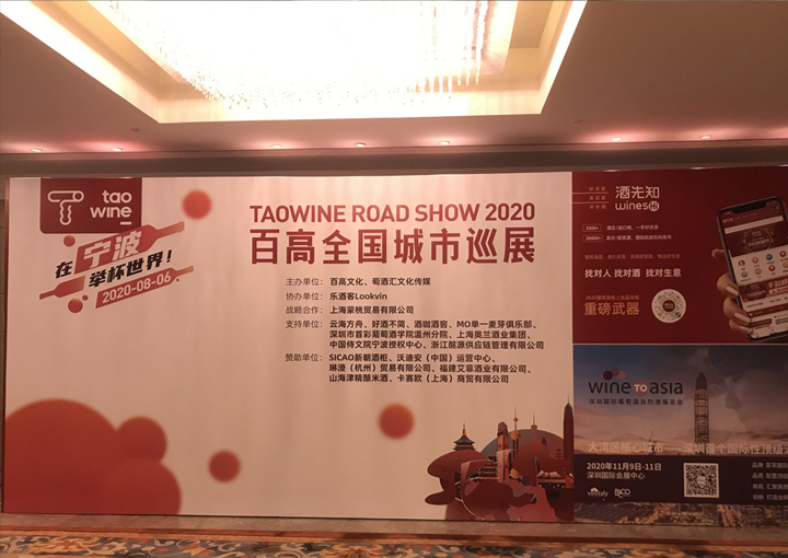 Sicao attend the TAOWINE 60 cities town show for red wine